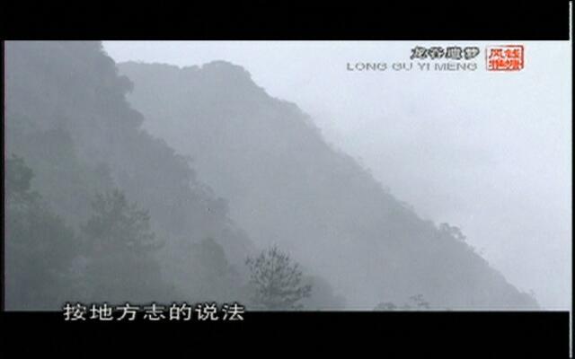 风雅钱塘:龙谷遗梦