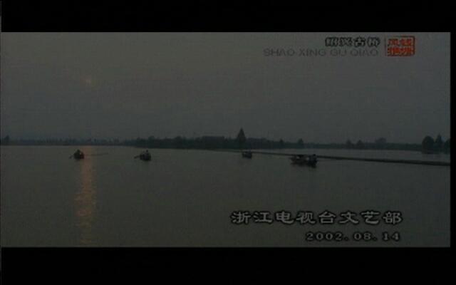 风雅钱塘:绍兴古桥