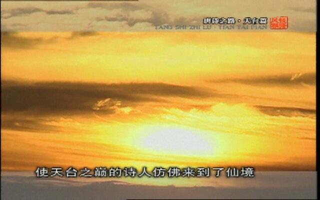 风雅钱塘:唐诗之路·天台篇