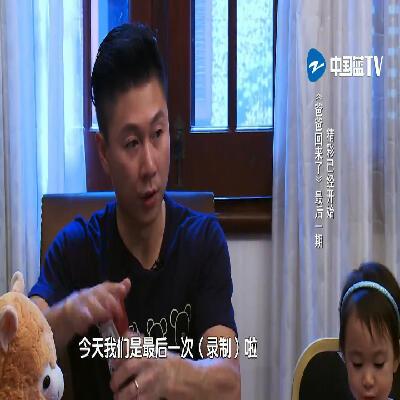 《爸爸回来了》第十二期:贾乃亮王中磊上演飙歌大战 星爸齐聚诉催泪感言