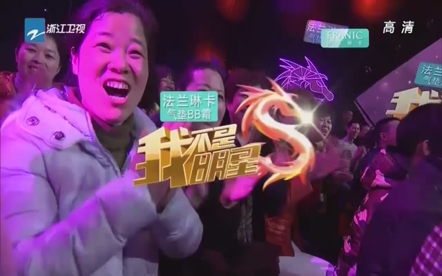 20150504《我不是明星》:郝润泽冉莹颖成功进军PK决赛