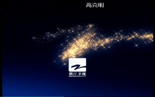 风雅钱塘:柳亚子与南社