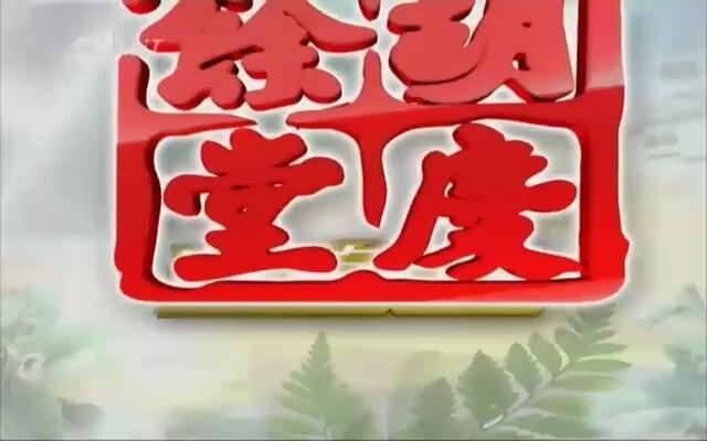 20150130《浙江名医馆》:冬食羊肉  吃出健康