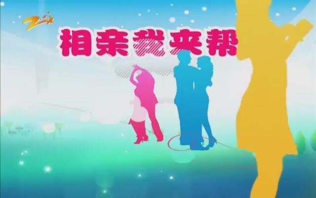 20150326《红娘姐妹花》:陈秀菁相亲记