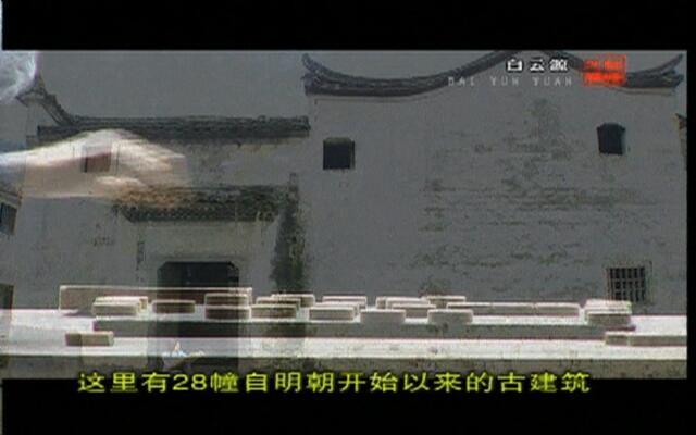 风雅钱塘:白云源