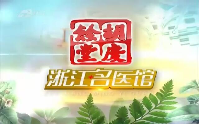 20150211《浙江名医馆》:小儿难养——吃饭难