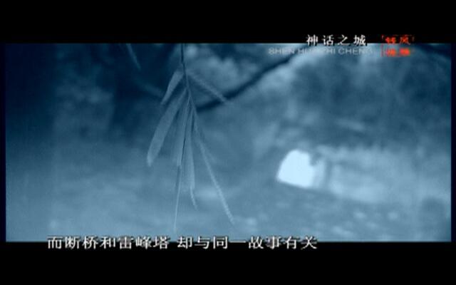 风雅钱塘:神话之神