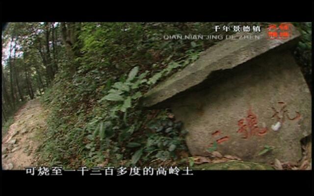 风雅钱塘:千年景德镇(下)