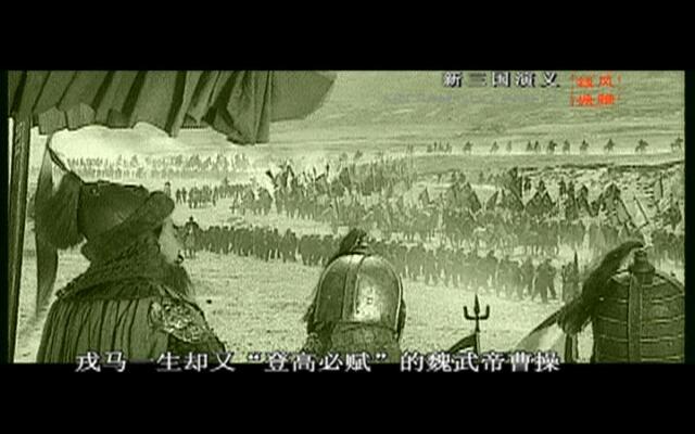 风雅钱塘:新三国演义