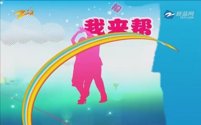 20150525《红娘姐妹花》:王佳相亲记