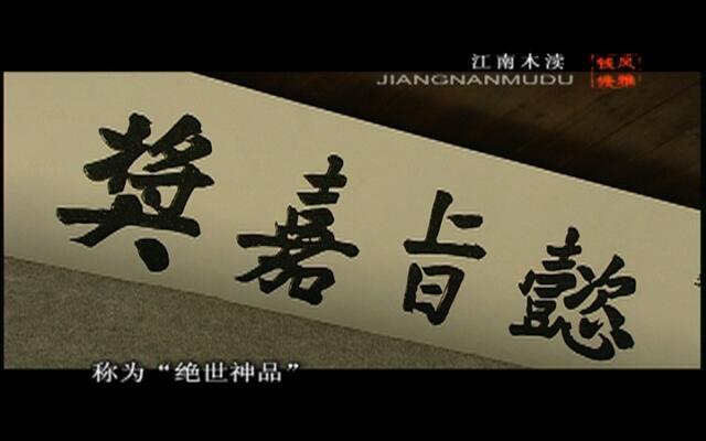 风雅钱塘:江南木渎