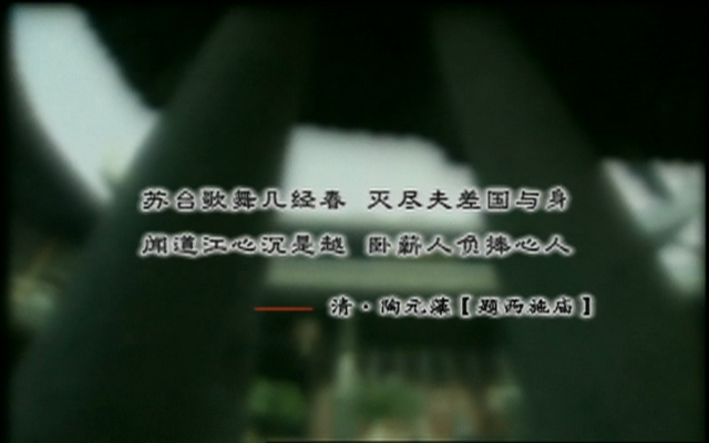 风雅钱塘:西子情殇