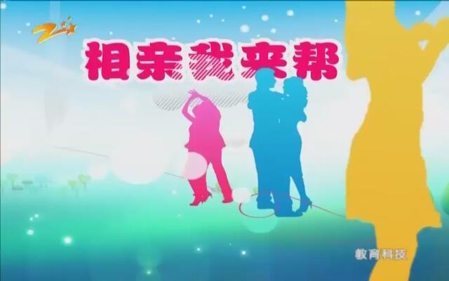 20150218《红娘姐妹花》:我的完美婚礼——王晓标  单阳芳