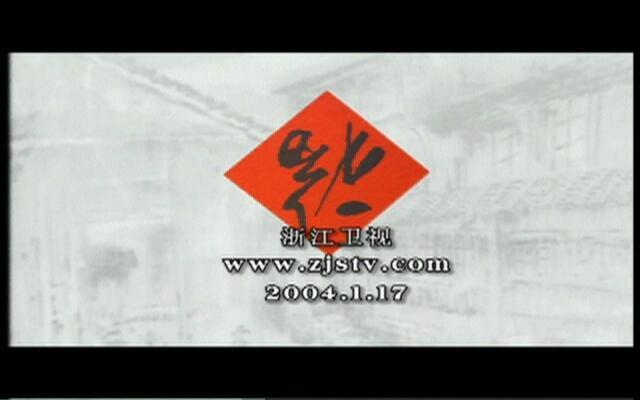 风雅钱塘:过年·记忆