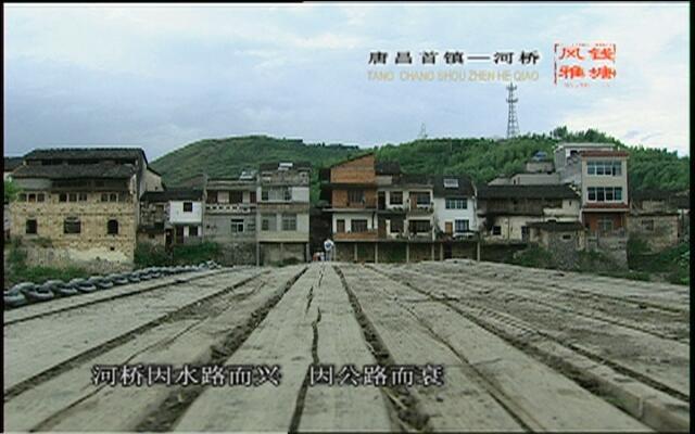 风雅钱塘:唐昌首镇——河桥