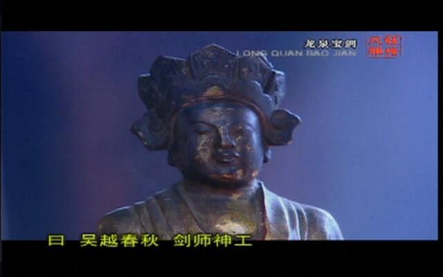 风雅钱塘:龙泉宝剑