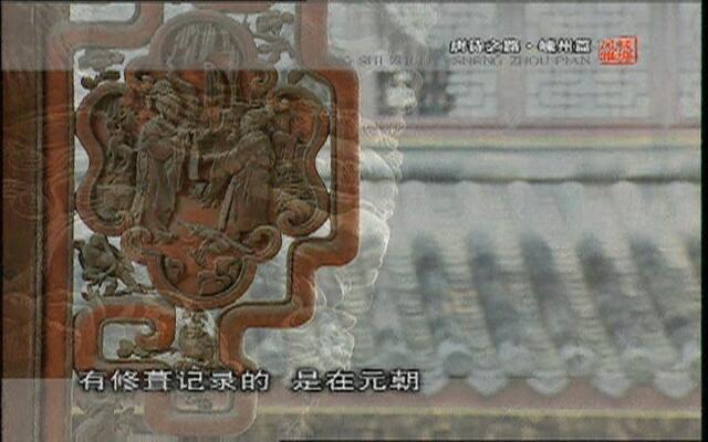 风雅钱塘:唐诗之路·嵊州篇