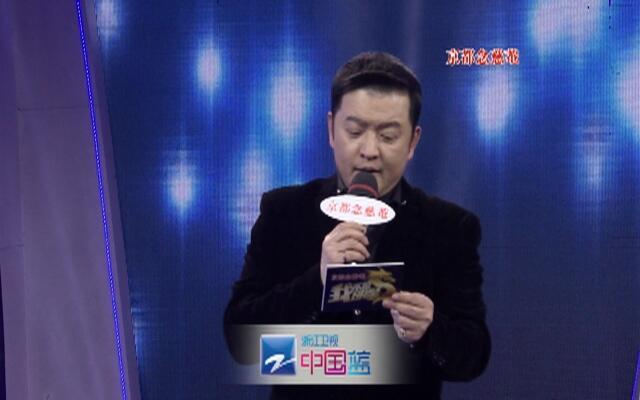我不是明星第二季第5期:孙国豪少林功夫秀 神雕杨迪来助阵
