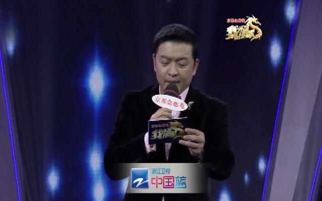 我不是明星第二季第3期:黄日华再现经典版郭靖