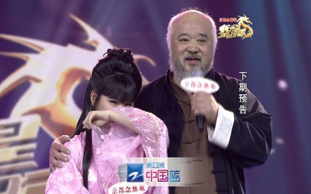 我不是明星第二季第9期:咆哮教主马景涛助阵 甄嬛眉庄相遇