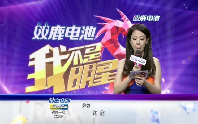 我不是明星第三季第13期:郑少秋助阵张思乐 韩磊献唱蒙古歌
