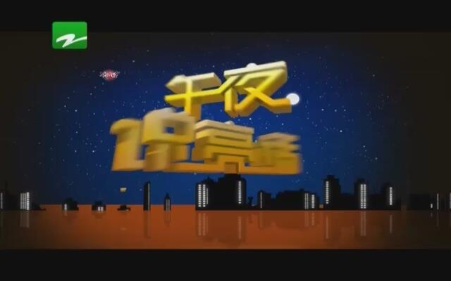 20150212《午夜说亮话》:师徒相亲记