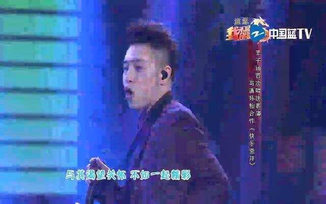 我不是明星第四季第4期:王志飞现场与王也决裂 潘玮柏秀嘻哈功力