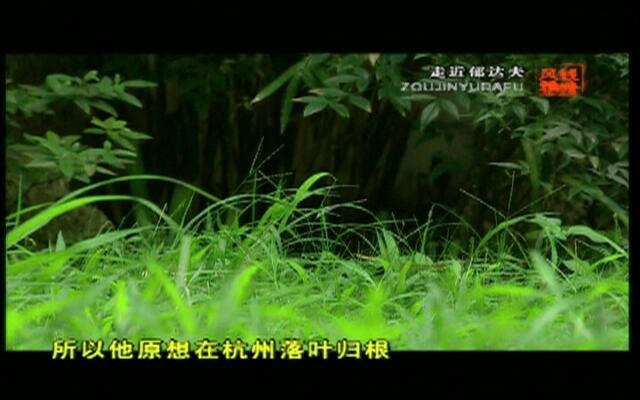 风雅钱塘:走进郁达夫