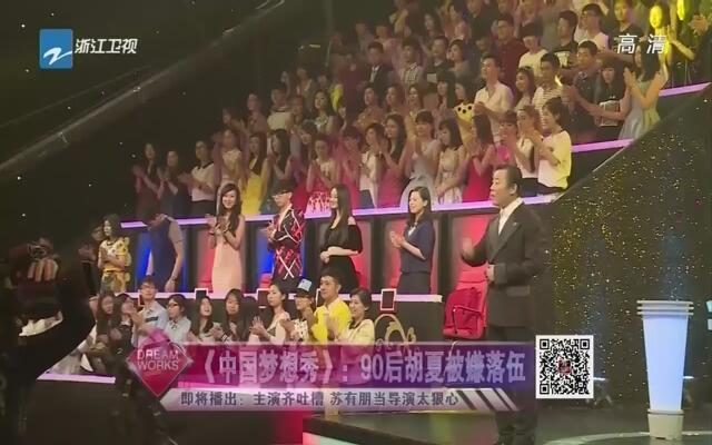 《中国梦想秀》:90后胡夏被嫌落伍