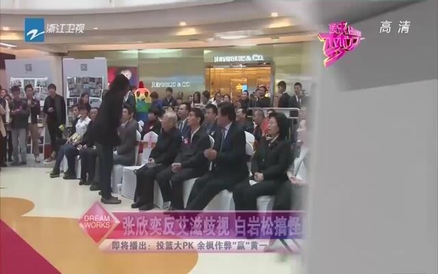 张欣奕反艾滋歧视  白岩松搞怪助阵