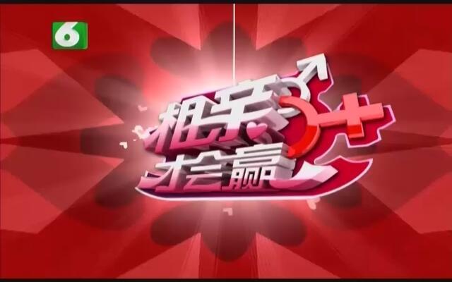 20150116《相亲才会赢》:画痴