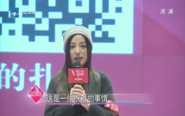 """赵薇马云""""合伙""""做公益  感动哽咽"""