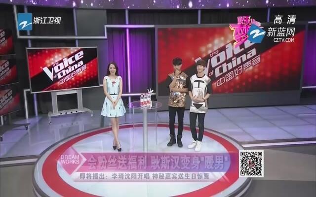 """会粉丝送福利  耿斯汉变身""""暖男"""""""