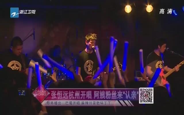 """张恒远杭州开唱  阿姨粉丝来""""认亲"""""""