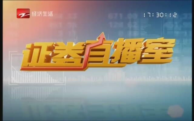 20150225《证券直播室》:专家看门道——春节期间消息  如何进行研判?
