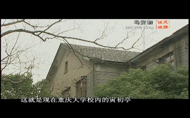 风雅钱塘:马寅初