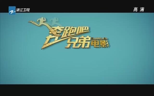 """""""跑男""""大电影定档春节"""