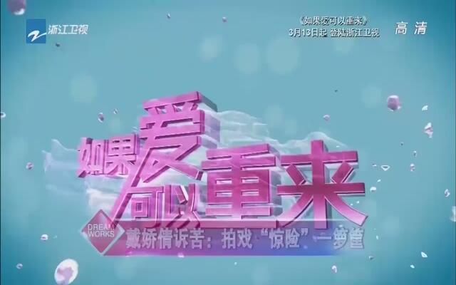"""戴娇倩诉苦:拍戏""""惊险""""一箩筐"""