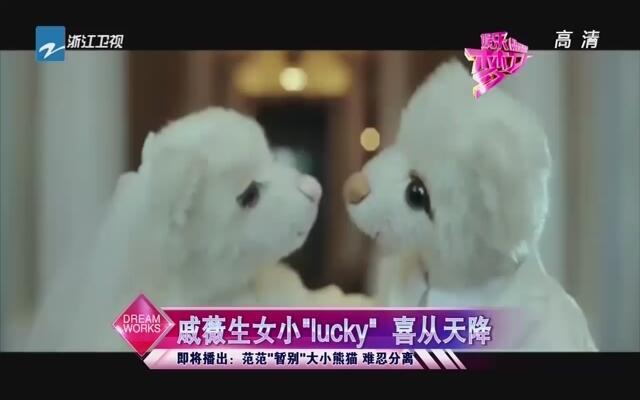 """戚薇生女小""""lucky""""  喜从天降"""