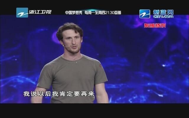 第19期:外国小伙中文饶舌惊呆波波