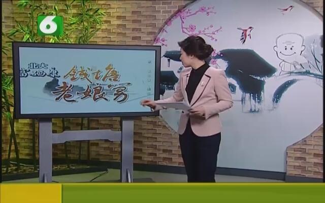 """20150124《钱塘老娘舅》:丈夫""""枝头""""不缺逗留的""""鸟"""""""
