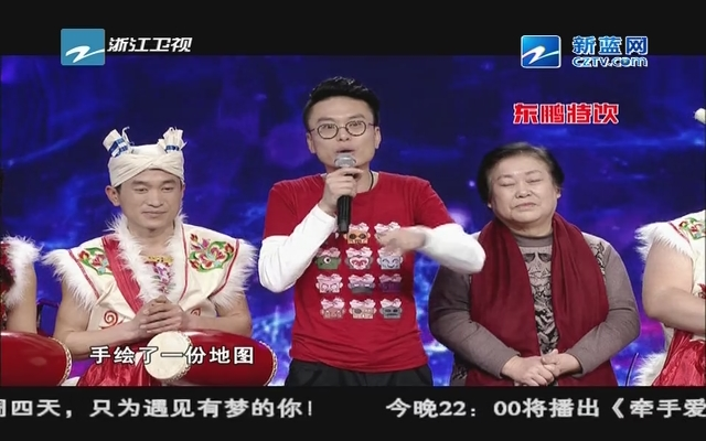 第4期:陕北小伙带来免费品尝地图