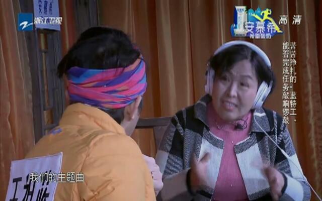 《奔跑吧兄弟》王祖蓝被大妈魔音折磨到崩溃