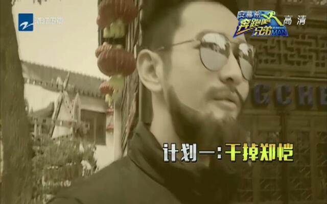 《奔跑吧兄弟》黄晓明怀恨在心首干郑恺