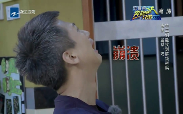 《奔跑吧兄弟》邓超自称学霸却不会写中文字