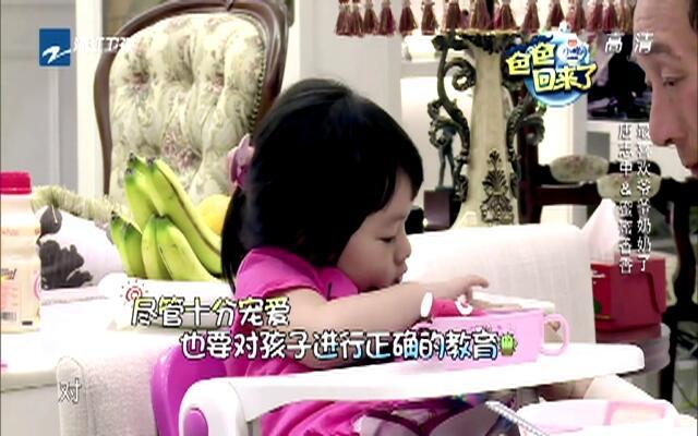 《爸爸回来了》香香三次掉筷子被爸爸骂