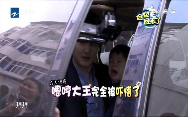 《爸爸回来了》杜江郑恺同台互爆料大学趣事
