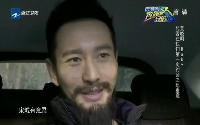 《奔跑吧兄弟》黄晓明曝与baby首次约会地点