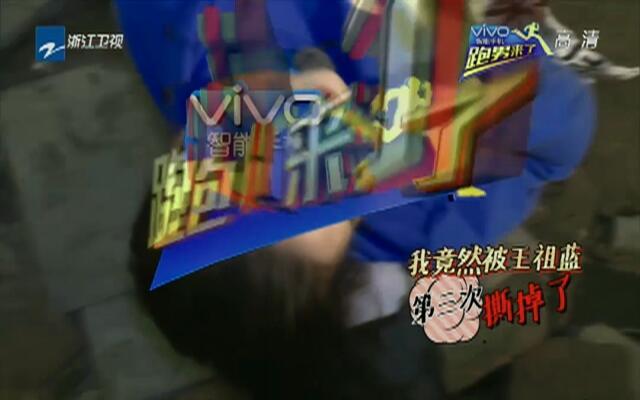 《跑男来了》王祖蓝开挂三撕宋佳