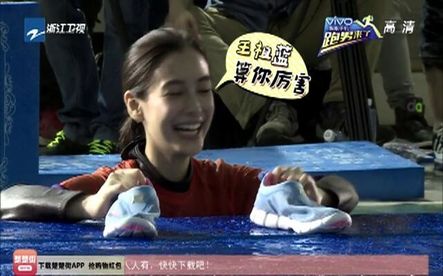 《跑男来了》王祖蓝挑战baby挠脚心